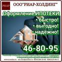 Помощь в Оформлении ипотеки в Саратове