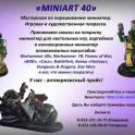 Покраска миниатюр для варгеймов и настольных игр
