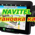 Обновление карт Навител (релиз 2016г.)
