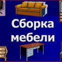Сборка мебельных гарнитуров.