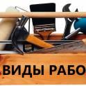 Все виды бытового ремонта