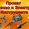 Прокат Бензо и Электроинструмента в Саяногорске
