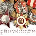 Знаки, Медали, Ордена, Документы, Архивы. СССР и Россия до 1917 года. Оценка