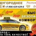 Междугороднее такси Ростов-на-Дону.