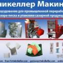 RE: Турецкое оборудование для производства и упаковки сахара-рафинада