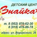 детский центр Знайка