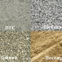 Гравий, пгс, щебень, песок