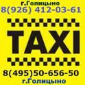 Такси Глобус Голицыно, фотография 2