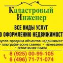 Межевание в Видном и в Ленинском районе