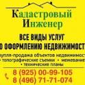Топографическая съемка в Видном и в Ленинском районе
