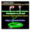lylezee G1 Световой Стерео Мобильного Телефона MP3 Музыка Наушники
