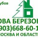 Дрова березовые-продажа, колотые и кругляки в Москве и МО 8 (965) 164-64-46