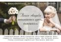 Стилизованные свадьбы - комплексная организация