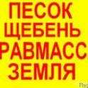 ПЕСОК ЩЕБЕНЬ ГРАВМАССА