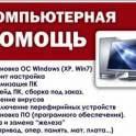 Установка Windows - Оптимизация, чистка ПК.  Оцифровка старых фото/видео.