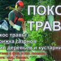 Покос травы Зерноград ский район .