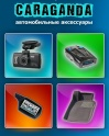 Автомобильные видеорегистраторы,радар-детекторы,навигаторы