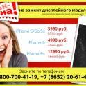 Ремонт телефонов, ноутбуков всех марок в Ставрополе. Ремонт IPhone