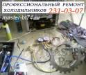 Ремонт холодильников на дому профессионально.Челябинск.