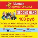 Магазин СЕКОНД ХЕНД и СТОК