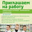 Работа в аптеке