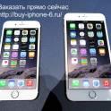 Уже в продаже iPhone 6 и iPhone 6 Plus