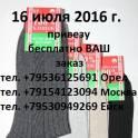 продаю мужские носки