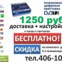Продажа цифровых эфирных приемников стандарта DVB-T2 и антенн в Улан-Удэ и районах. Доставка и установка бесплатная.