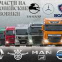 Запчасти DAF Iveco Mers. Renault Scania Volvo Man