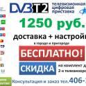 DVB-T2 с доставкой