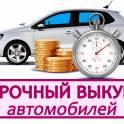 Срочный выкуп авто, выкуп аварийный автомобилей