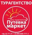 Турагентство «Путёвка Маркет в Белгороде» – это великолепный отдых по всему миру неизменно высокого качества!