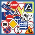 Дорожные знаки. Производство, установка. Низкие цены.