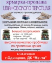 Ярмарка-продажа домашнего текстиля по ценам производителя! Всего 3 дня!