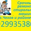 Срочный ремонт стиральных машин в г.Чехов и районе