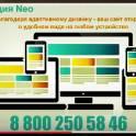 Создание сайтов по всей России