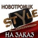 Новотроицк Style Ltd.