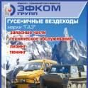 Запчасти , Газ 34039, ТТМ, Газ-3409