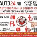 Интернет-магазин автотоваров RSAUTO24