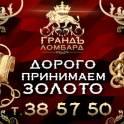 Скупка золота 583,585 пробы