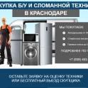 Скупка бу холодильников и техники в Краснодаре