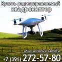 Квадрокоптер на радиоуправлении в Красноярске