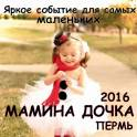 конкурс красоты и детства МАМИНА ДОЧКА