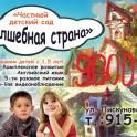 Частный Детский Сад набирает детей от 1.5 лет