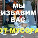 Вывоз и утилизация мусора (Утилизируем на полигон) любой мусор, грузчики, фотография 6