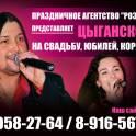 Цыганский ансамбль на свадьбу юбилей в Солнечногорске.