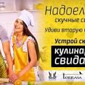 Кулинарное свидание