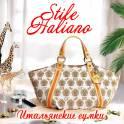 Магазин Итальянских сумок STILE ITALIANO