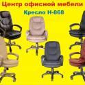 868 кресла