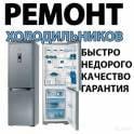 Ремонт холодильников на дому. Без выходных